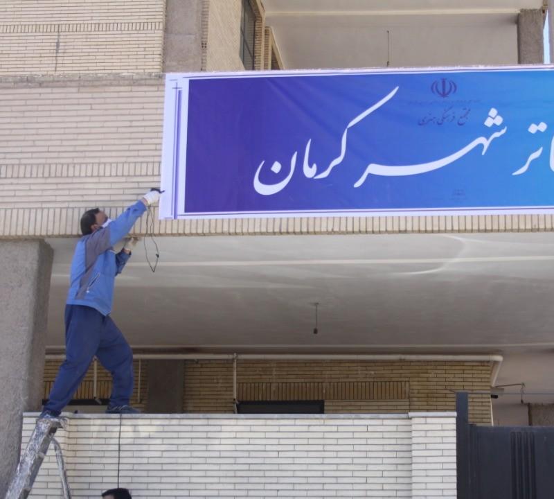 مقدمات واگذاری تئاترشهر استانها به انجمنهای هنرهای نمایشی کلید خورد | عکس
