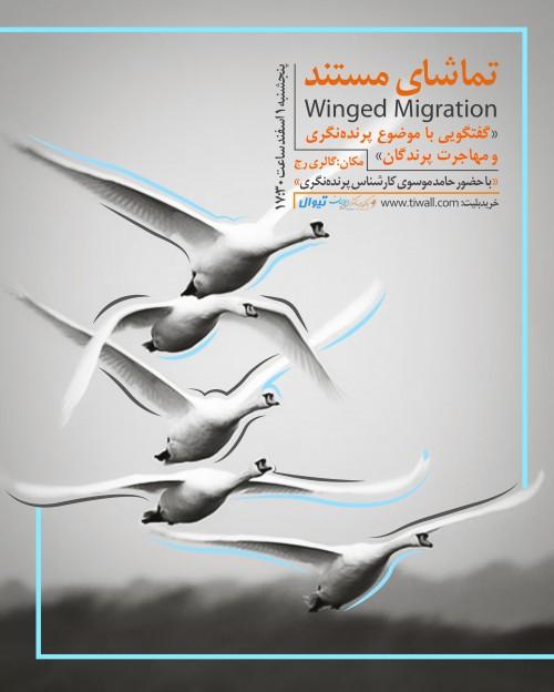 عکس رویداد تماشای گروهی مستند Winged Migration