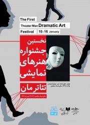 برگزاری نخستین جشنواره هنرهای نمایشی تئاتر مان | عکس