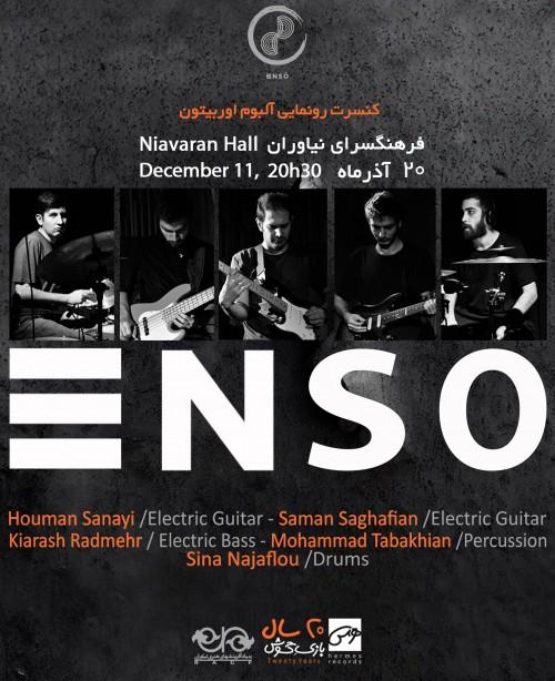 عکس کنسرت گروه انسو (رونمایی از آلبوم اوربیتون)