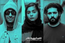 نمایش نفرین قحطی زدهگان | «نفرین قحطیزدهگان» به ایرانشهر رسید | عکس
