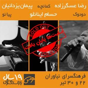 عکس کنسرت سهنوازی پیمان یزدانیان، رضا عسگرزاده، حسام اینانلو