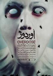 نمایش اوردوز | یادداشت رضا رفیع، شاعر و طنزپرداز، برای نمایش «اوردوز» | عکس