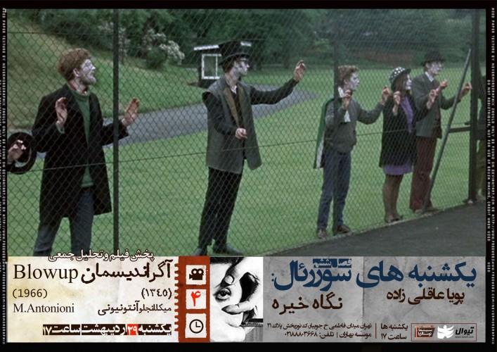 عکس فیلم آگراندیسمان