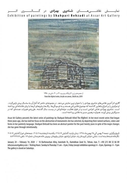 عکس نمایشگاه بَرین