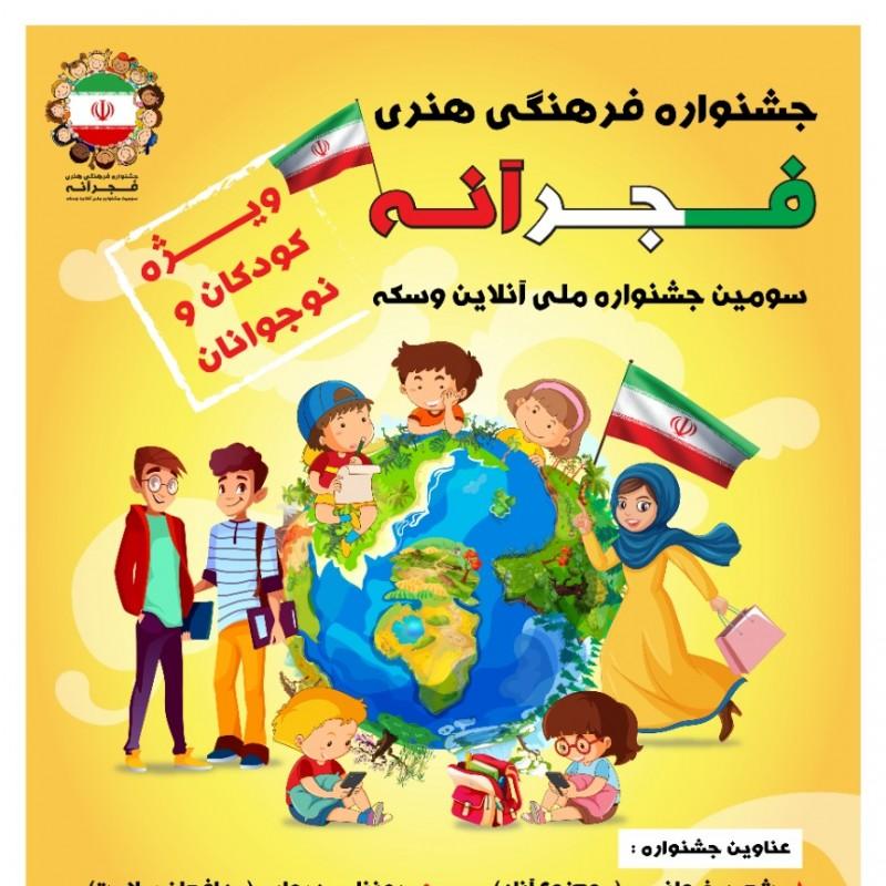 فراخوان جشنواره هنری ملی فجرآنه منتشر شد | عکس