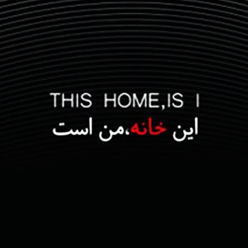نمایش این خانه، من است