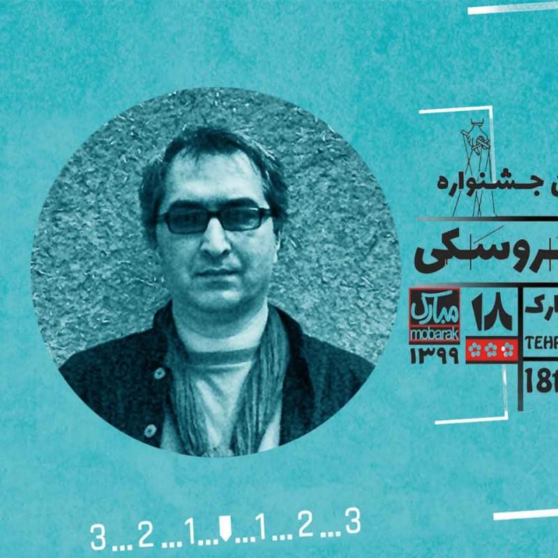 جزئیات شیوه ارسال آثار به «مسابقه و نمایشگاه عکس هجدهمین جشنواره نمایش عروسکی تهران- مبارک»  | عکس