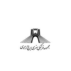 عکس مجموعه فرهنگی هنری برج آزادی