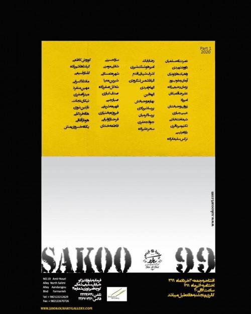 عکس نمایشگاه سکو ۹۹
