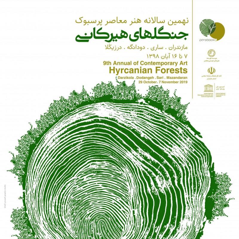 فراخوان نهمین سالانه هنر معاصر پرسبوک، مازندران  | عکس