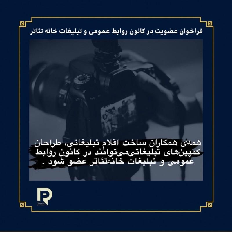 فراخوان عضویت فعالین حوزه اقلام تبلیغاتی در خانه تئاتر  | عکس