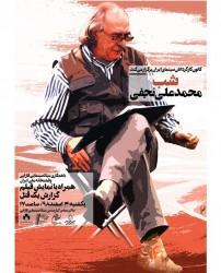 کانون کارگردانان سینمای ایران شب محمد علی نجفی را برگزار می کند | عکس