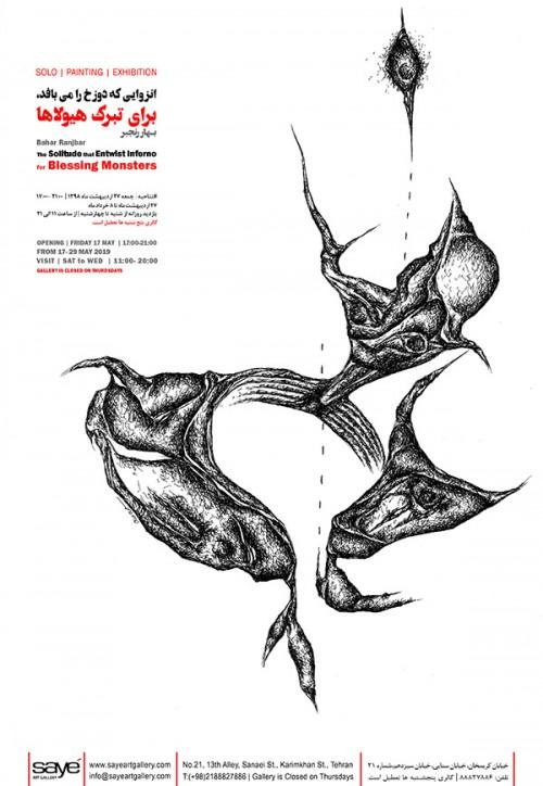 عکس نمایشگاه انزوایی که دوزخ را می بافد، برای تبرک هیولاها