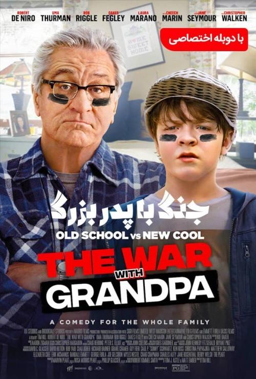 عکس فیلم جنگ با پدربزرگ