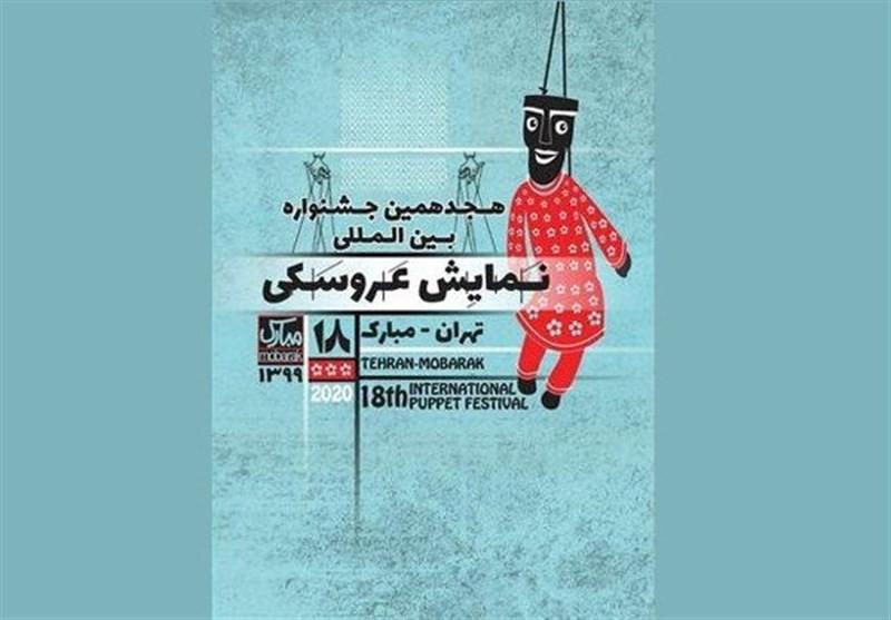 تمدید مهلت شرکت در دو بخش از هجدهمین جشنواره نمایش عروسکی تهران-مبارک | عکس