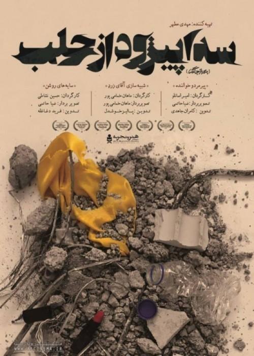 عکس مستند سه اپیزود از حلب
