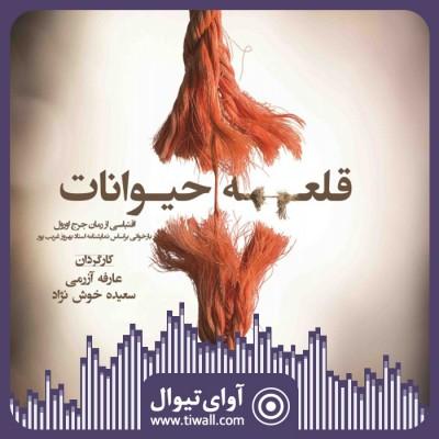 نمایش قلعه حیوانات | گفتگوی تیوال با عارفه آزرمی، سعیده خوش نژاد  | عکس