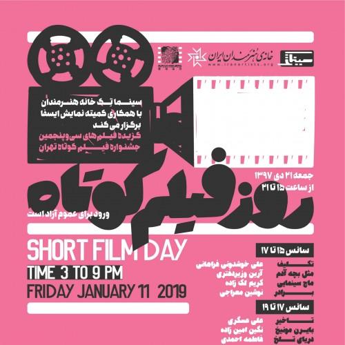 مجموعه فیلم های سی و پنجمین جشنواره فیلم کوتاه تهران (سانس سوم)