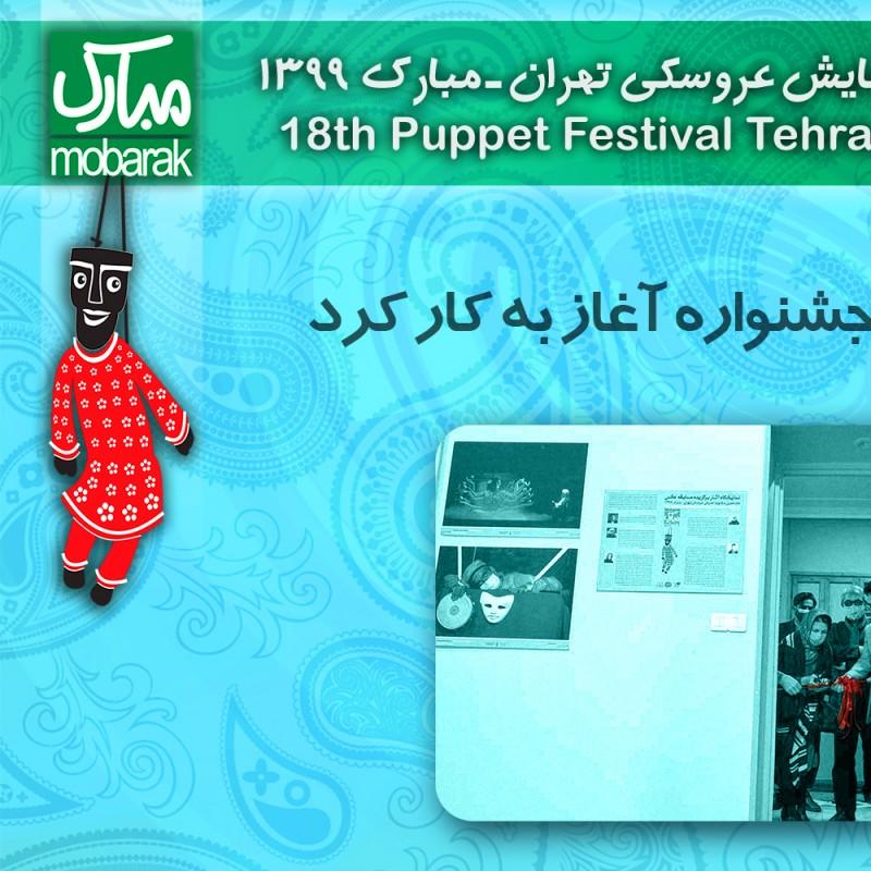 نمایشگاه عکس جشنواره نمایش عروسکی آغاز به کار کرد | عکس