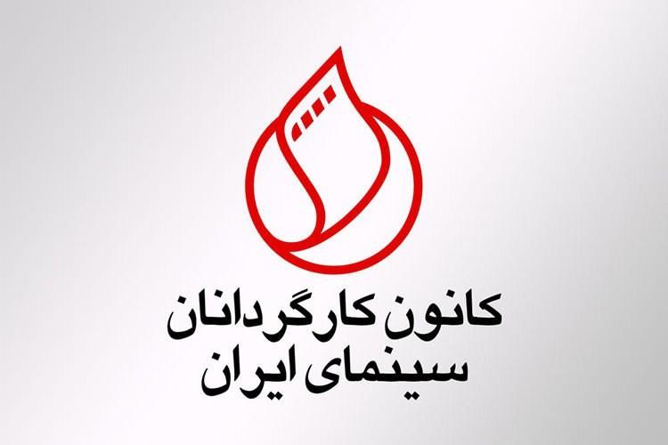 کانون کارگردانان سینمای ایران هر گونه توقف در روند تولید و نمایش را شدیدا محکوم می کند. | عکس