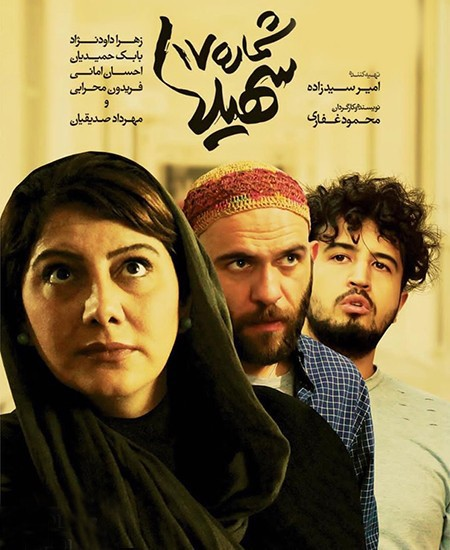 عکس فیلم شماره ۱۷ سهیلا
