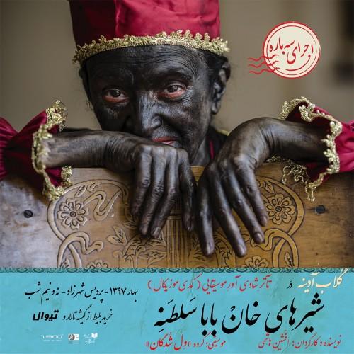 عکس نمایش شیرهای خان بابا سلطنه