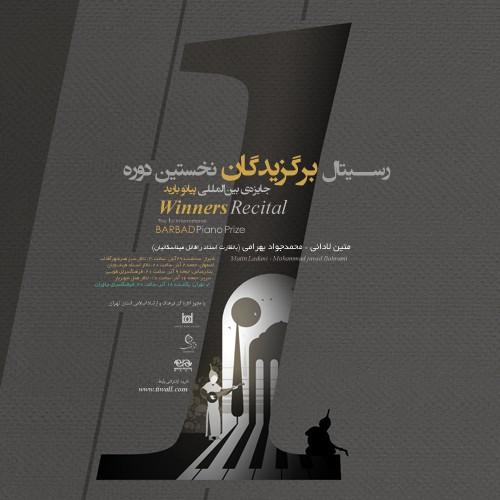 کنسرت رسیتال متین لادانی و محمدجواد بهرامی (برگزیدگان نخستین دوره جایزه پیانو باربد)