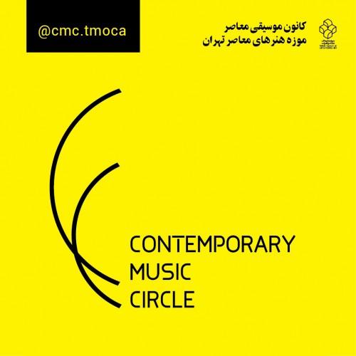 باشگاه اعضا و مخاطبان کانون موسیقی معاصر