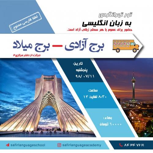 عکس گردش تهرانگردی به زبان انگلیسی  برج آزادی و برج میلاد 