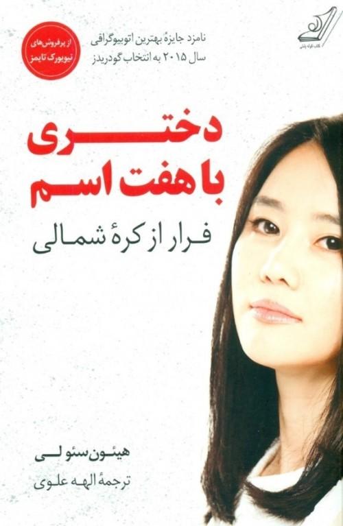 عکس کتاب دختری با هفت اسم