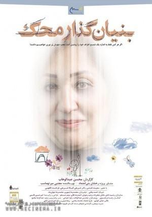 فیلم بنیانگذار محک  (مستند - هنر و تجربه)