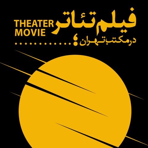 فیلمتیاتر در مکتب تهران