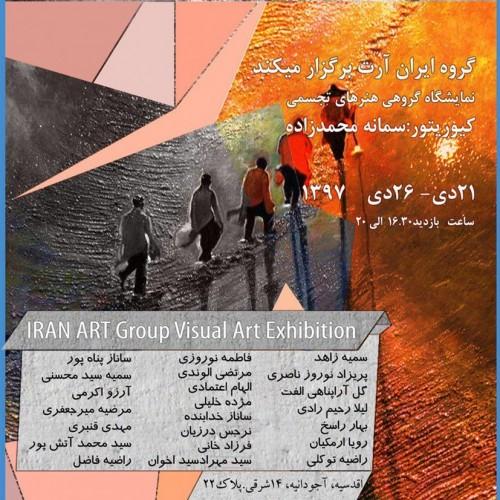 نمایشگاه گروهی هنرهای تجسمی