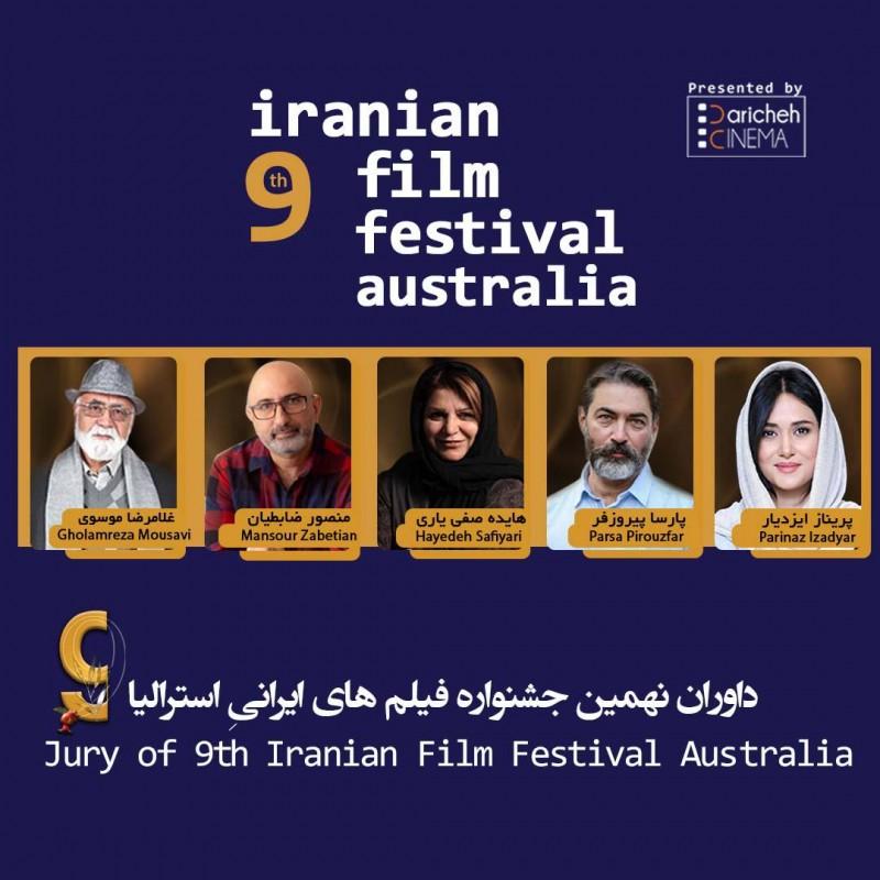 داوران نهمین جشنواره فیلمهای ایرانیِ استرالیا معرفی شدند | عکس