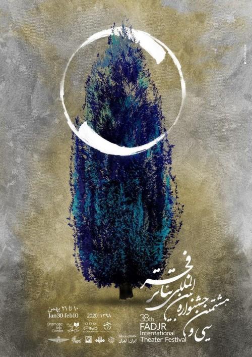 عکس نمایش صدمین سالگرد فتح گریه