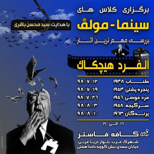 عکس مجموعه فیلمسازان برتر تاریخ سینما - آلفرد هیچکاک