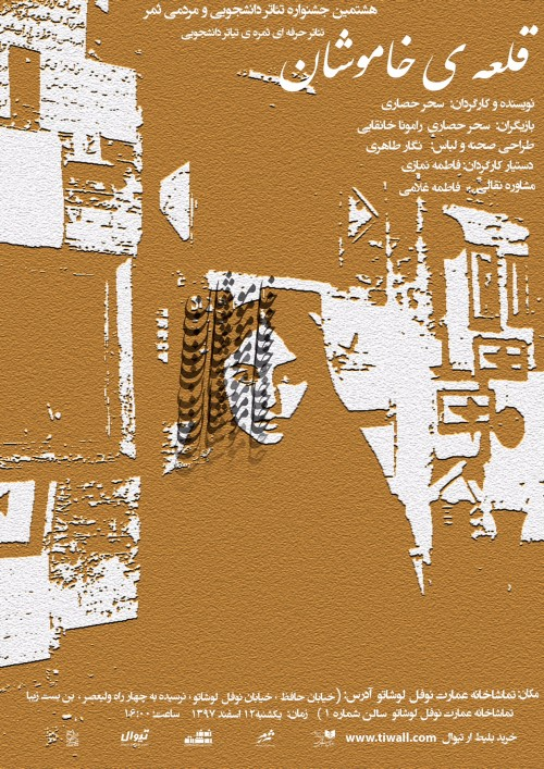 عکس نمایش قلعه خاموشان