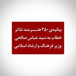 بیانیهی ۲۵۰ هنرمند تئاتر پس از توقیف تعداد زیادی از فیلم تئاترها از سوی معاونت سازمان سینمایی، خطاب به وزیر محترم فرهنگ و ارشاد اسلامی | عکس
