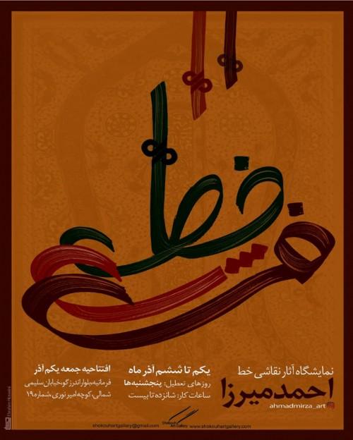 عکس نمایشگاه خَطْفرش های احمدمیرزا