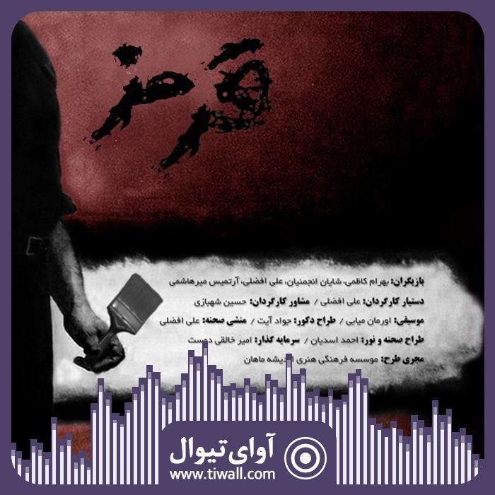 گفتگوی تیوال با احمد اسدیان | عکس