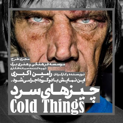 نمایش چیزهای سرد