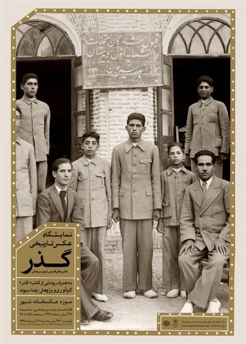 عکس نمایشگاه عکس تاریخی «گذر»