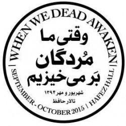 نمایش وقتی ما مردگان بر می خیزیم   عکس