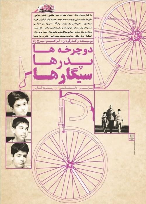 عکس فیلم کوتاه دوچرخه ها، پدرها، سیگارها