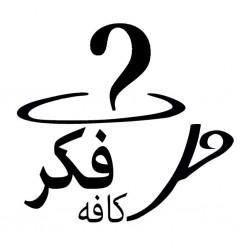 رویداد روز جهانی بازی رومیزی در کافه فکر | عکس