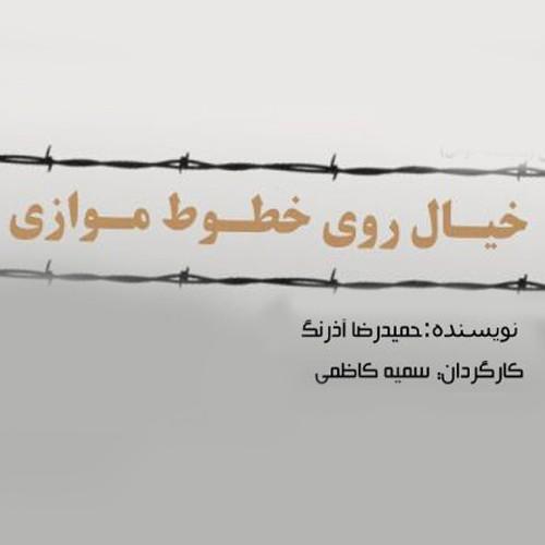 نمایشنامهخوانی خیال روی خطوط موازی