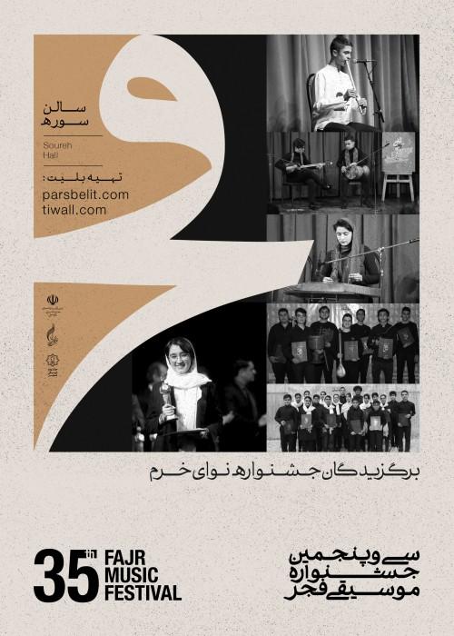 عکس کنسرت برگزیدگان جشنواره نوای خرم