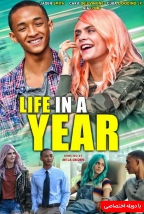 عکس فیلم زندگی در یک سال