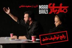 نمایش مار بازی | بازگشت «ماربازی» به ایرانشهر  | عکس